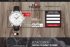 Часы Tissot продажа