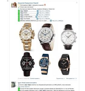 Продажа товаров вконтакте