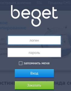 www.beget.ru