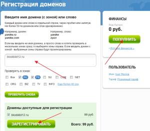 регистрация домена в зоне ru