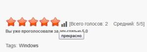 рейтинг статьи для сайта