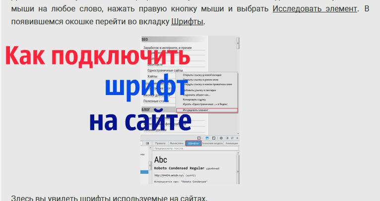 Как подключить шрифт на сайте