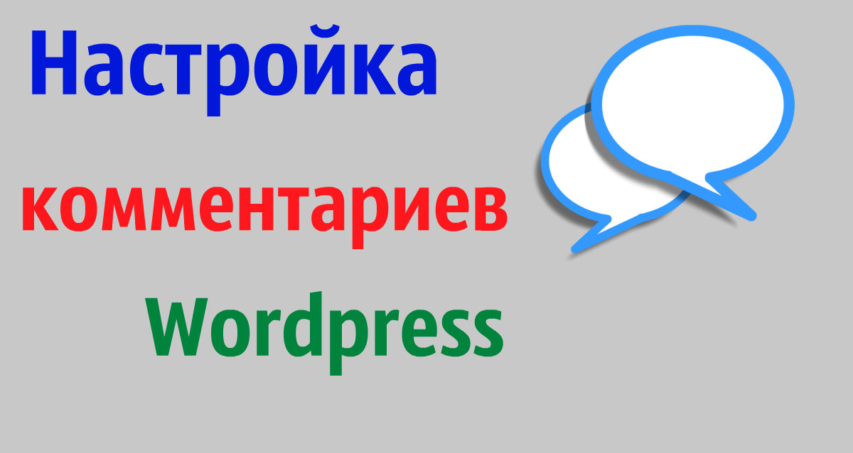 Настройка комментариев Wordpress