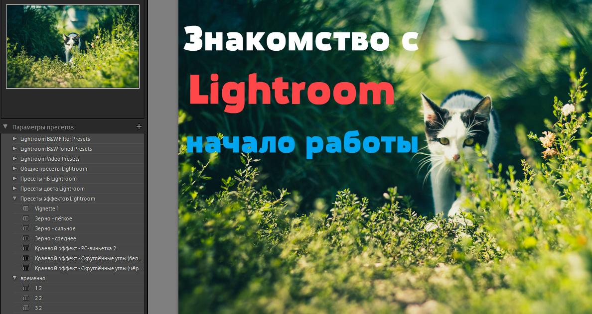 Как пользоваться Lightroom