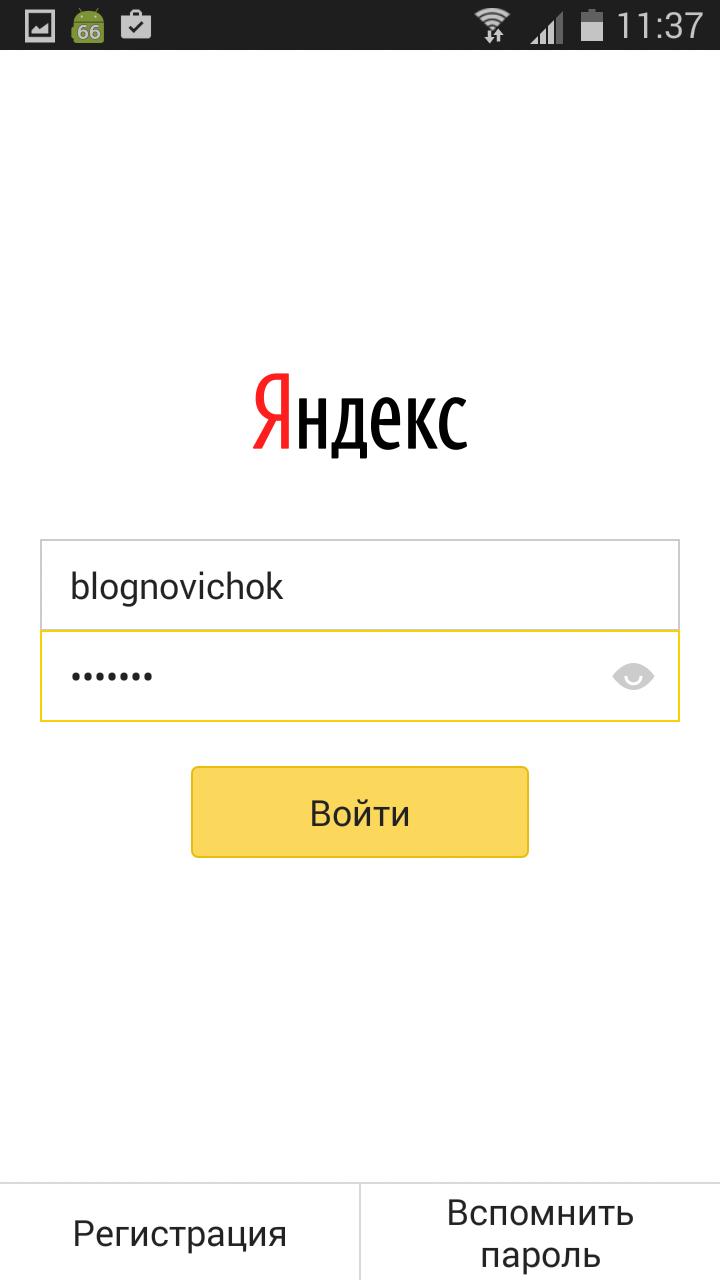Как поставить пароль на браузер: Яндекс, Google 5