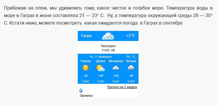 Виджет погоды на сайт