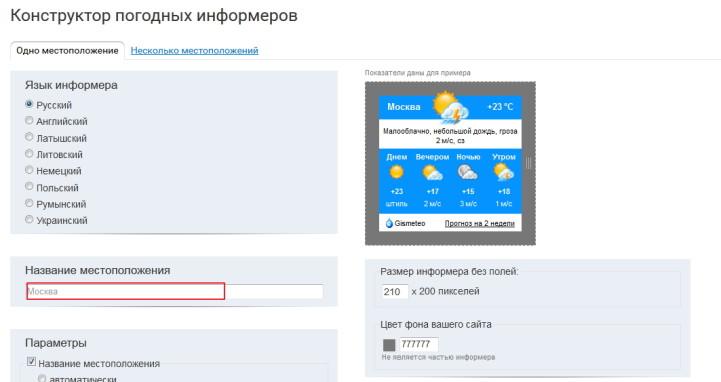 Информер погоды на сайт