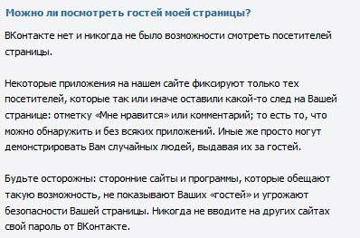 Как узнать кто заходил на мою страницу Вконтакте
