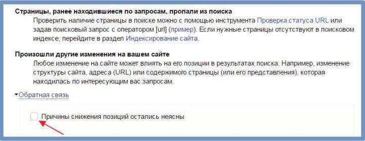 Как можно написать в техподдержку Яндекса в новом вебмастере
