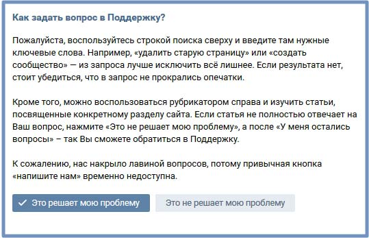 техподдержка Вк