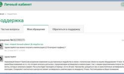 Как активировать компенсацию за отсутствие связи в Мегафон (19.05.2017)