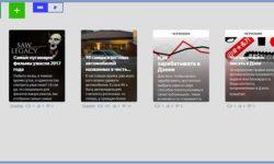 Как создать свой канал на Яндекс Дзен?