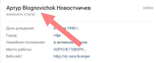 Как сделать Отчество или никнейм в Вконтакте в 2017 году