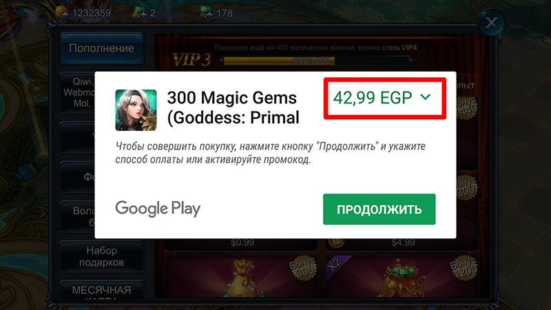 Как донатить дешевле