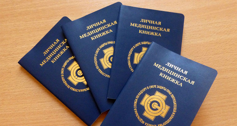 Где продлить медкнижку в москве официально