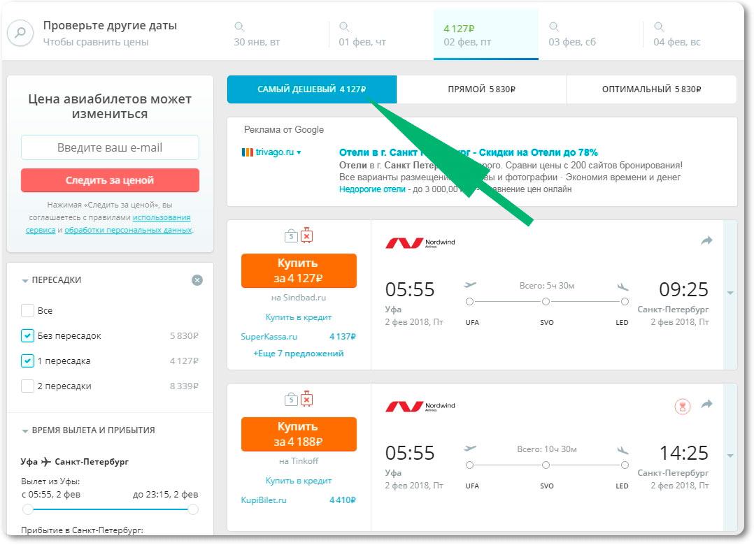 акции и скидки авиакомпаний
