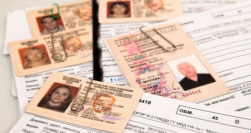 какие документы для замены ВУ