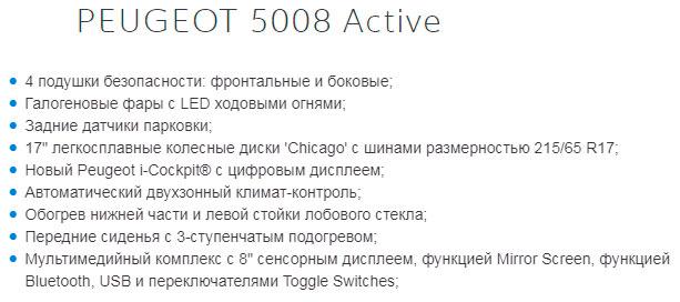 Пежо 5008 комплектации
