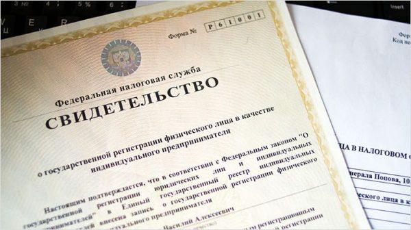 Правила регистрации ИП в 2019 году