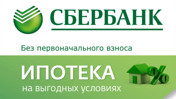 Процесс оформления ипотеки на квартиру в Сбербанке
