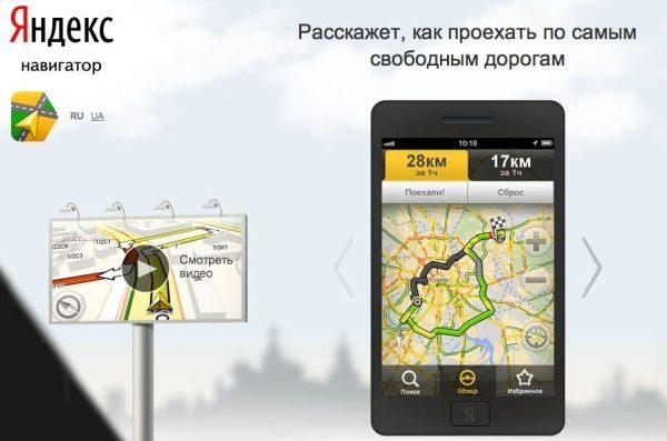Пятерка лучших навигаторов для смартфонов, их отличия и преимущества