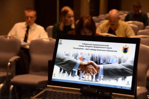 Нюансы государственной помощи для малого и среднего бизнеса при участии в госзакупках