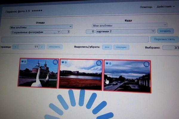Есть ли в «ВКонтакте» лимит хранения фотографий