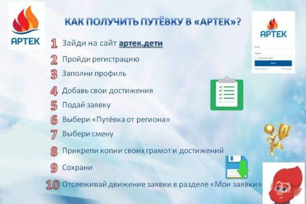 Советы для тех, кто хочет отправить ребенка в Артек бесплатно