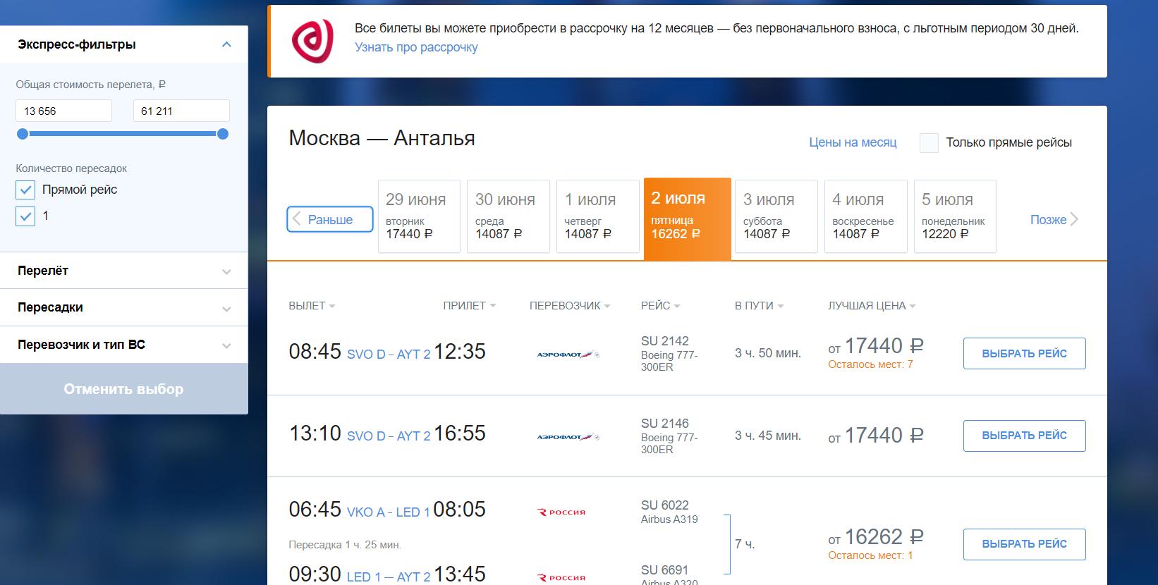 Рейсы в Турцию из России