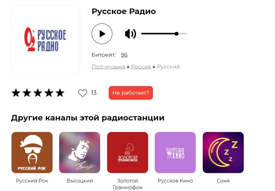 Онлайн Русское радио: где слушать любимые песни?