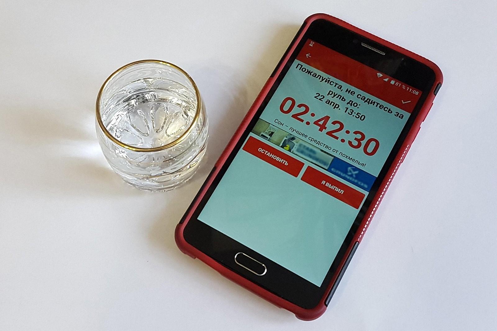 алкотестер в твоем смартфоне